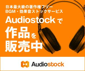 Mousai.life 著作権フリーBGM 「Audiostock」で「WAV 24bit」の高音質で販売しています